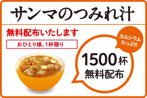 サンマのつみれ汁1500杯無料配布いたします。